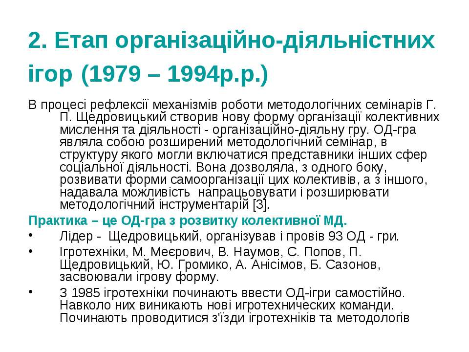 2. Етап організаційно-діяльністних ігор (1979 – 1994р.р.) В процесі рефлексії...