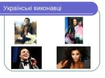 Українські виконавці