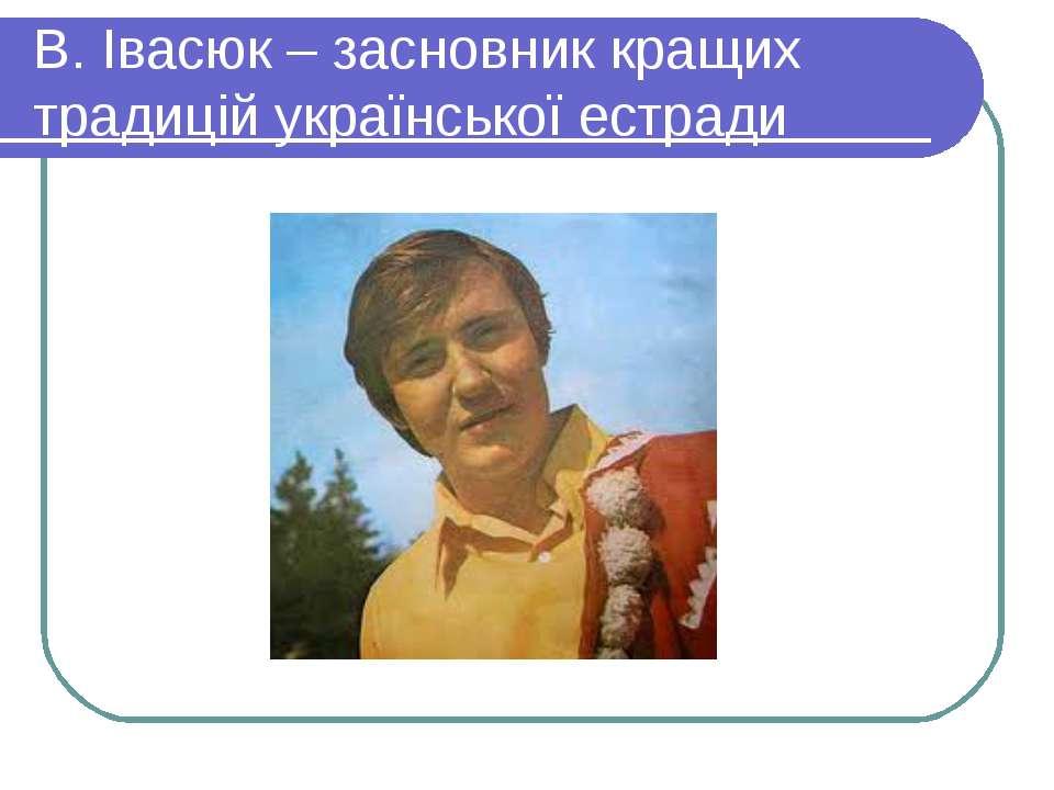 В. Івасюк – засновник кращих традицій української естради