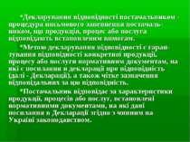 Декларування відповідності постачальником - процедура письмового запевнення п...