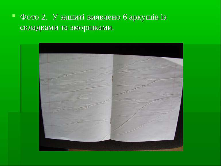 Фото 2. У зашиті виявлено 6 аркушів із складками та зморшками.