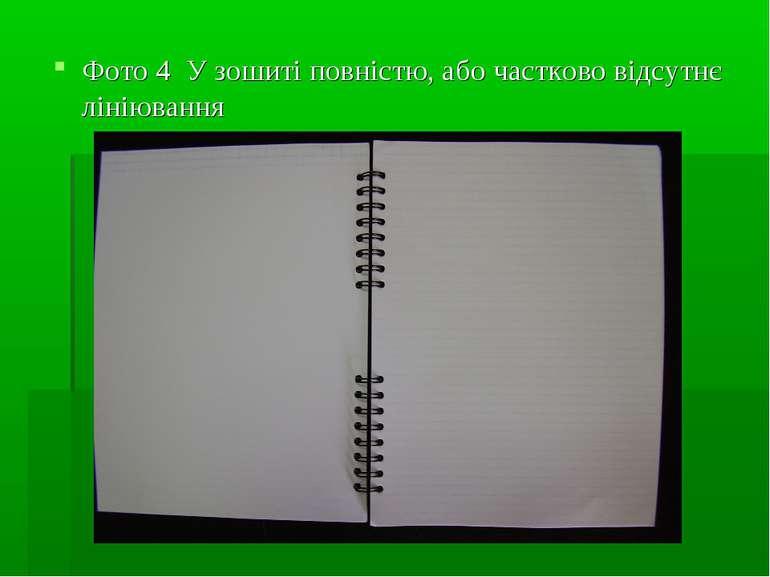 Фото 4 У зошиті повністю, або частково відсутнє лініювання