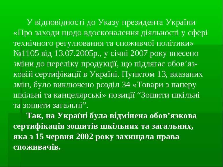 У відповідності до Указу президента України «Про заходи щодо вдосконалення ді...