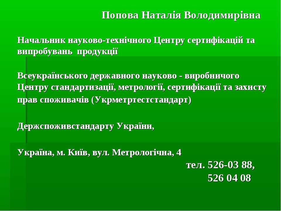 Попова Наталія Володимирівна Начальник науково-технічного Центру сертифікацій...
