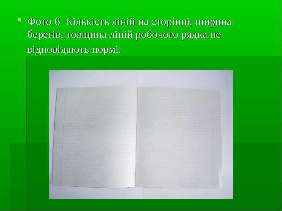 Фото 6 Кількість ліній на сторінці, ширина берегів, товщина ліній робочого ря...