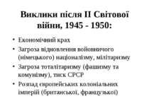 Виклики після ІІ Світової війни, 1945 - 1950: Економічний крах Загроза віднов...