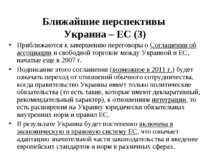 Ближайшие перспективы Украина – ЕС (3) Приближаются к завершению переговоры о...