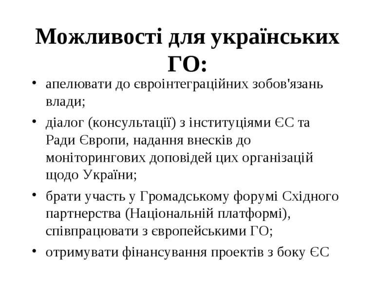 Можливості для українських ГО: апелювати до євроінтеграційних зобов'язань вла...