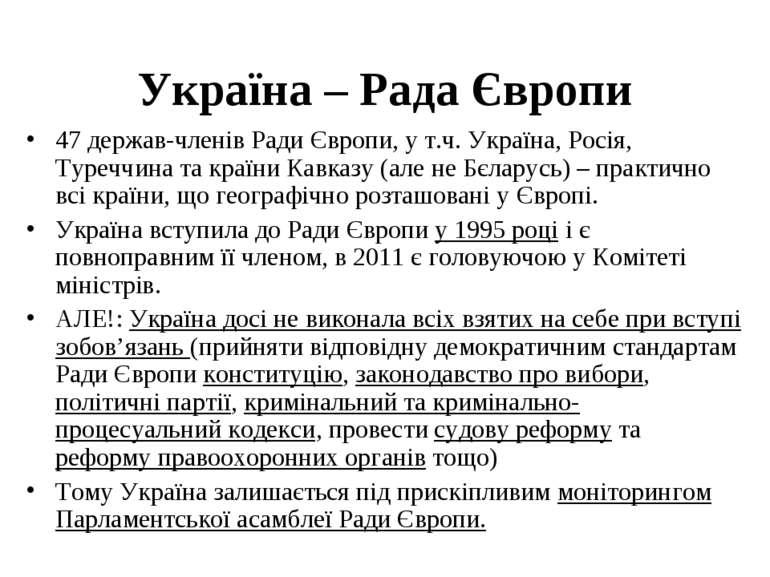 Україна – Рада Європи 47 держав-членів Ради Європи, у т.ч. Україна, Росія, Ту...