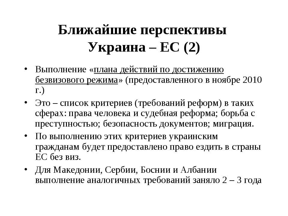 Ближайшие перспективы Украина – ЕС (2) Выполнение «плана действий по достижен...