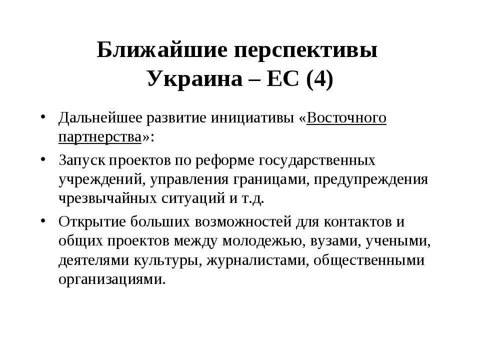 Ближайшие перспективы Украина – ЕС (4) Дальнейшее развитие инициативы «Восточ...