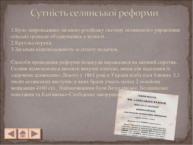 Було запроваджено загально-російську систему селянського управління: сільські...