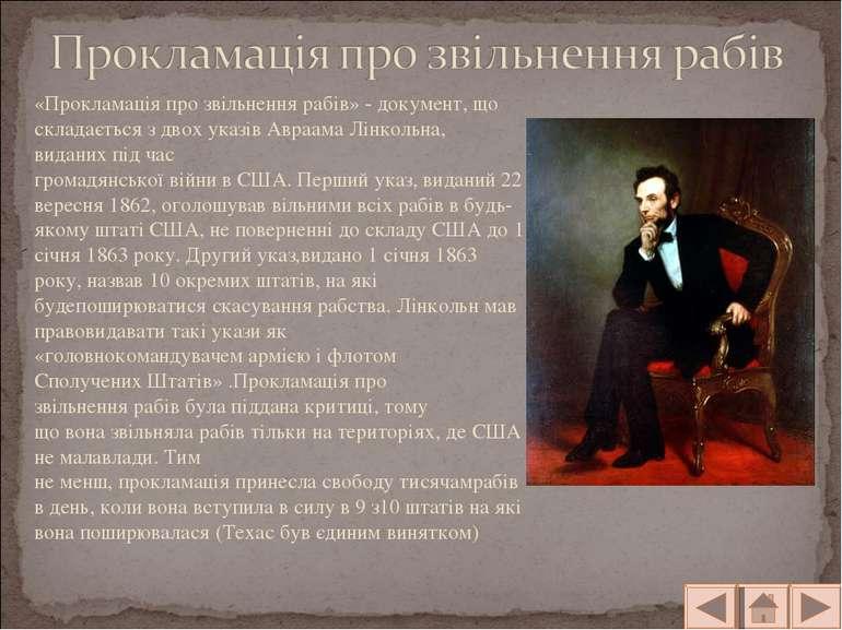 «Прокламаціяпро звільненнярабів»- документ, що складаєтьсяз двохуказівА...