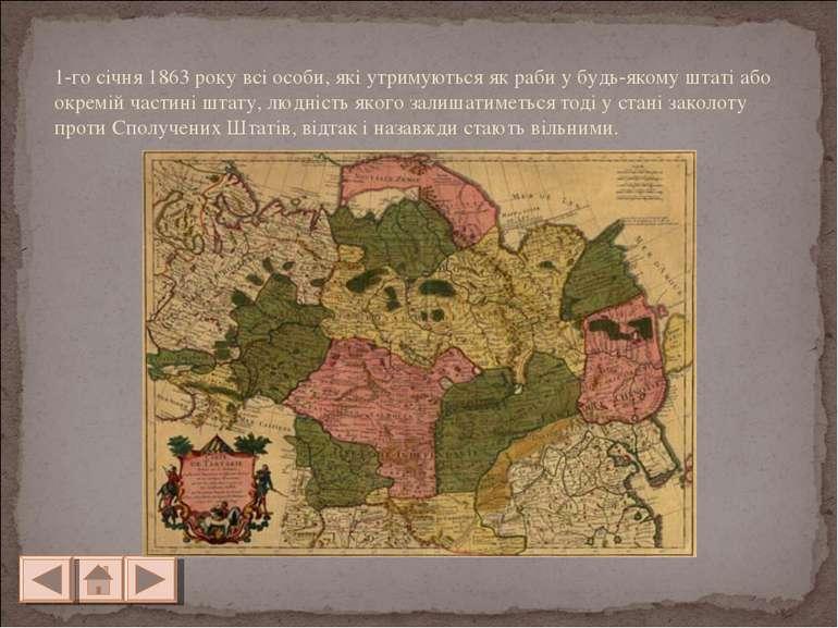 1-го січня 1863 року всі особи, які утримуються як раби у будь-якому штаті аб...