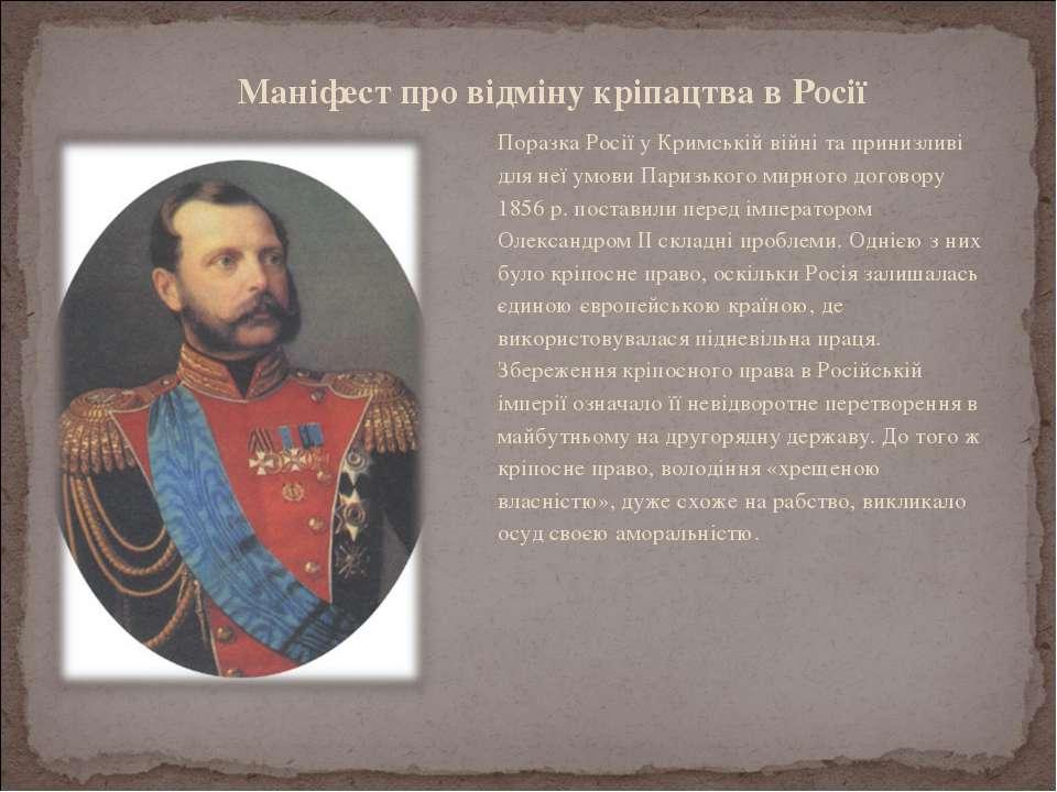 Маніфест про відміну кріпацтва в Росії Поразка Росії у Кримській війні та при...