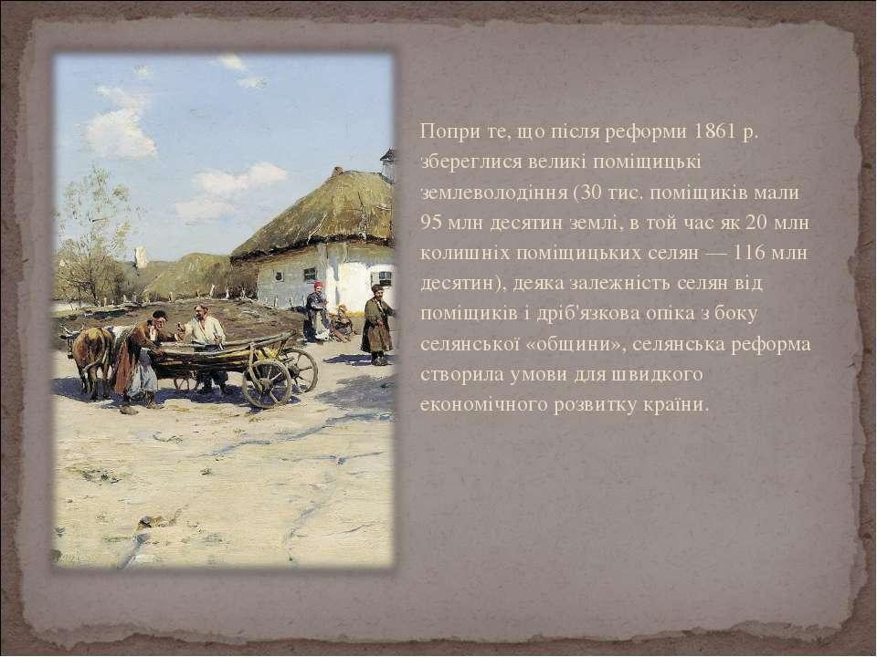 Попри те, що після реформи 1861 р. збереглися великі поміщицькі землеволодінн...