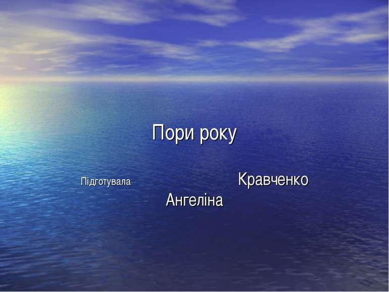 Пори року Підготувала Кравченко Ангеліна