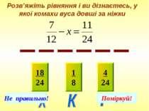 Розв'яжіть рівняння і ви дізнаєтесь, у якої комахи вуса довші за ніжки 18 24 ...