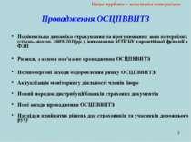 * Провадження ОСЦПВВНТЗ Порівняльна динаміка страхування та врегулювання заяв...