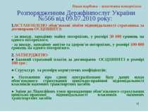 * Розпорядженням Держфінпослуг України №566 від 09.07.2010 року: 1.ВСТАНОВЛЕН...
