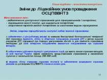 * Зміни до Ліцензійних умов провадження ОСЦПВВНТЗ Мета внесення змін: - забез...