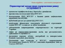 * Першочергові заходи щодо оздоровлення ринку ОСЦПВВНТЗ адекватна тарифна пол...