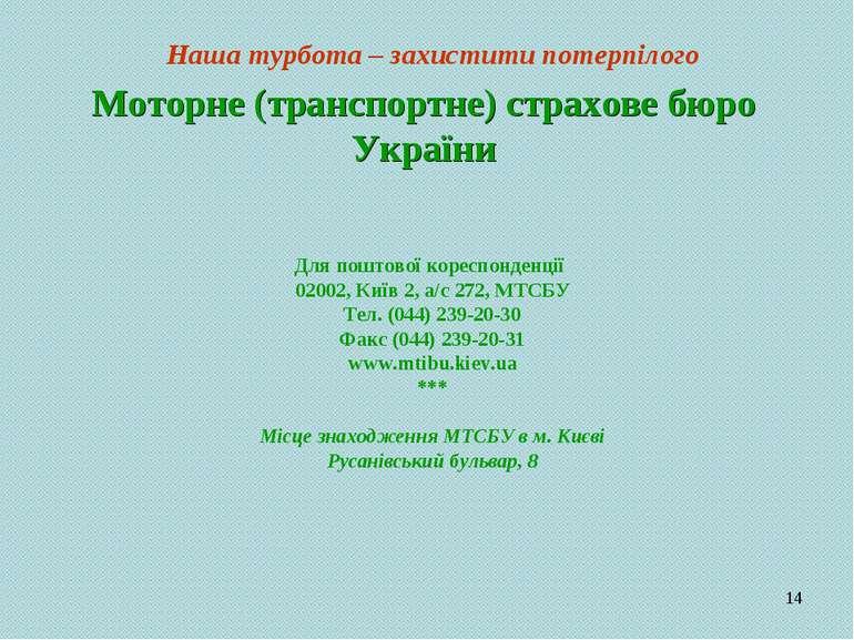 * Моторне (транспортне) страхове бюро України Для поштової кореспонденції 020...