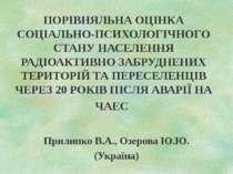 ПОРІВНЯЛЬНА ОЦІНКА СОЦІАЛЬНО-ПСИХОЛОГІЧНОГО СТАНУ НАСЕЛЕННЯ РАДІОАКТИВНО ЗАБР...