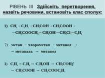РІВЕНЬ ІІІ Здійсніть перетворення, назвіть речовини, встановіть клас сполук: ...