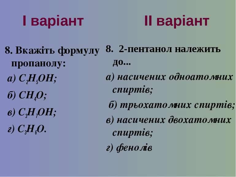 І варіант ІІ варіант 8. Вкажіть формулу пропанолу: а) С2Н5ОН; б) СН4О; в) С3Н...