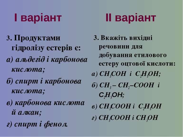 І варіант ІІ варіант 3. Продуктами гідролізу естерів є: а) альдегід і карбоно...