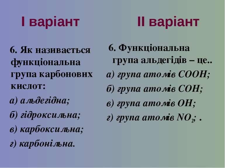 І варіант ІІ варіант 6. Як називається функціональна група карбонових кислот:...