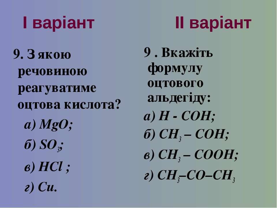 І варіант ІІ варіант 9. З якою речовиною реагуватиме оцтова кислота? а) MgО; ...