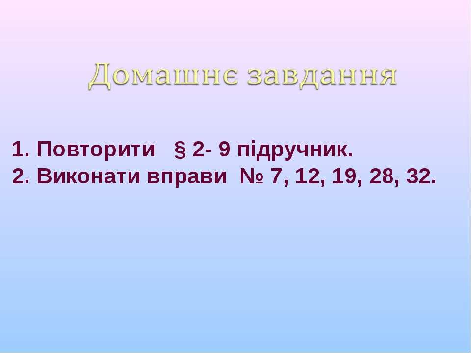 1. Повторити § 2- 9 підручник. 2. Виконати вправи № 7, 12, 19, 28, 32.