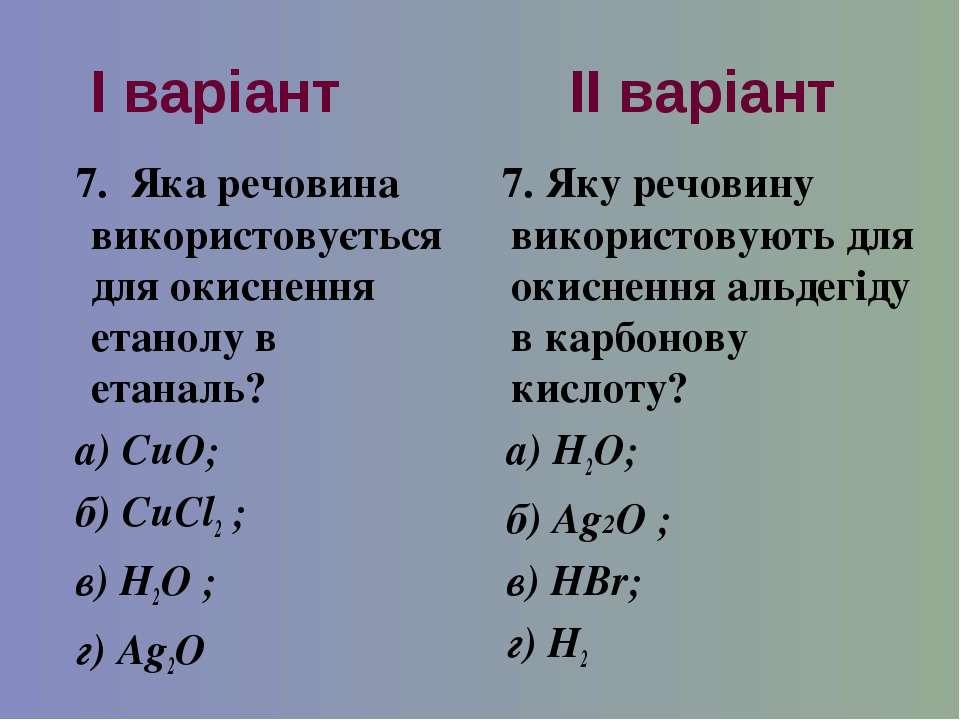 І варіант ІІ варіант 7. Яка речовина використовується для окиснення етанолу в...