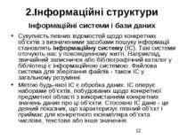 2.Інформаційні структури Інформаційні системи і бази даних Сукупність певних ...