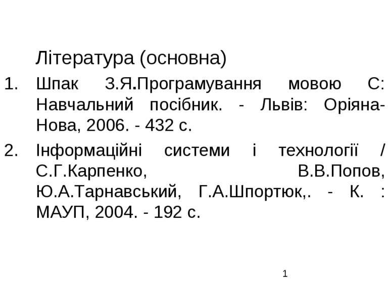 Література (основна) Шпак З.Я.Програмування мовою С: Навчальний посібник. - Л...