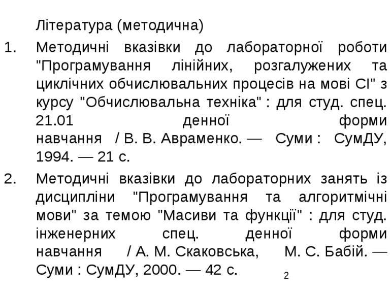 """Література (методична) Методичні вказівки до лабораторної роботи """"Програмуван..."""