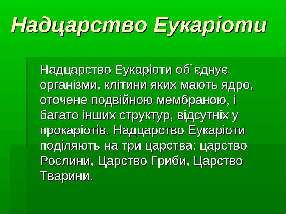Надцарство Еукаріоти Надцарство Еукаріоти об`єднує організми, клітини яких ма...