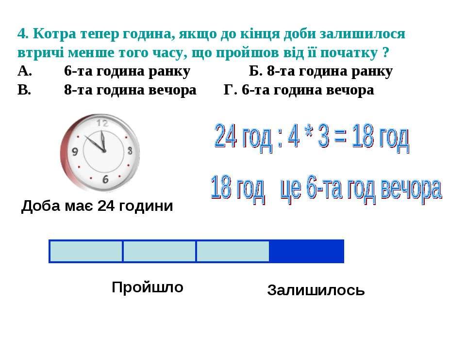 4. Котра тепер година, якщо до кінця доби залишилося втричі менше того часу, ...