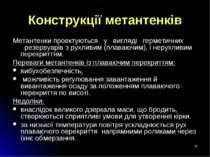 * Конструкції метантенків Метантенки проектуються у вигляді герметичних...