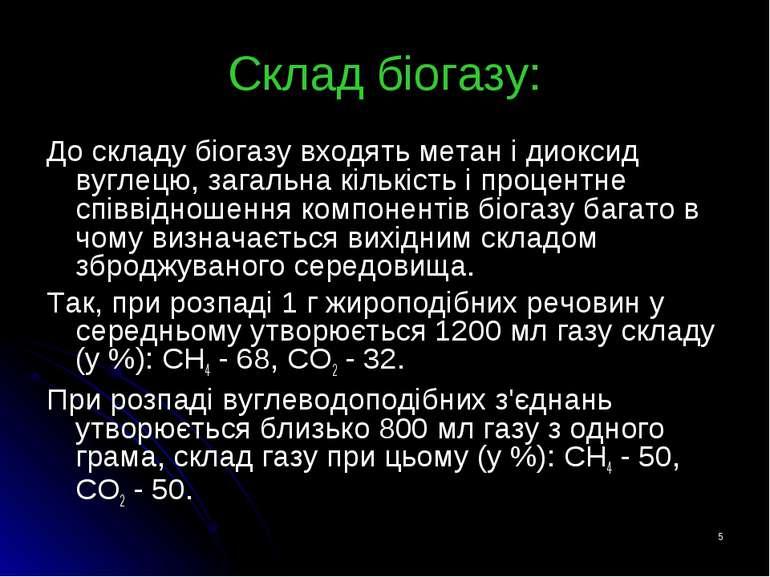 * Склад біогазу: До складу біогазу входять метан і диоксид вуглецю, загальна ...