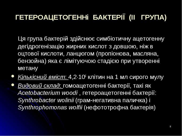 * ГЕТЕРОАЦЕТОГЕННі БАКТЕРІЇ (II ГРУПА) Ця група бактерій здійснює симбіотичну...