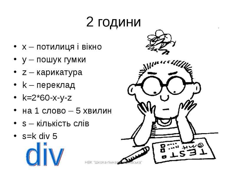 2 години x – потилиця і вікно y – пошук гумки z – карикатура k – переклад k=2...