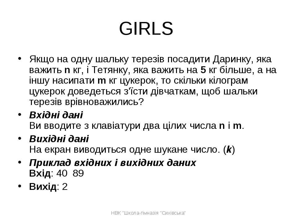 GIRLS Якщо на одну шальку терезів посадити Даринку, яка важить n кг, і Тетянк...
