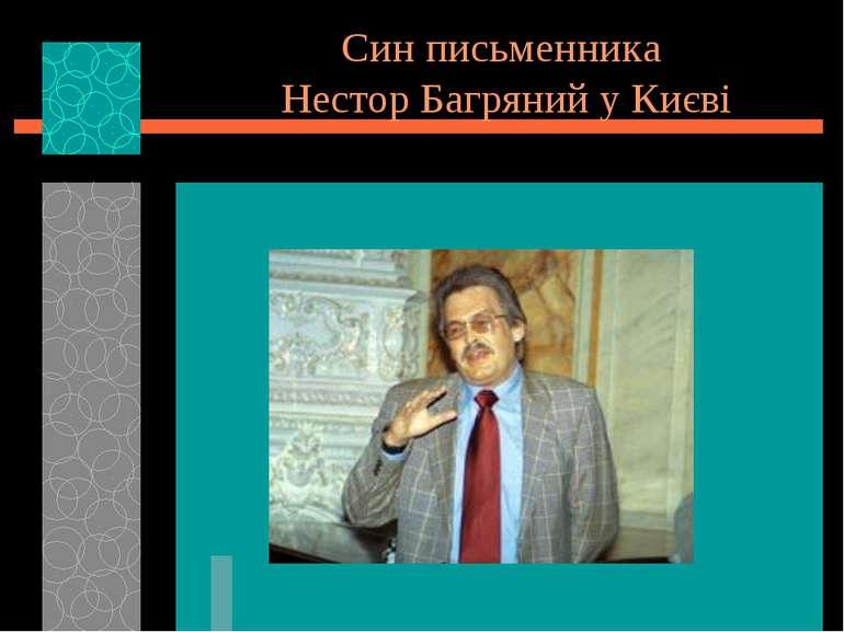 Син письменника Нестор Багряний у Києві