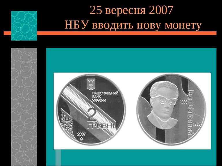 25 вересня 2007 НБУ вводить нову монету