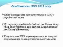 Особливості ЗНО 2011 року Обов'язковим для всіх вступників є ЗНО з українсько...