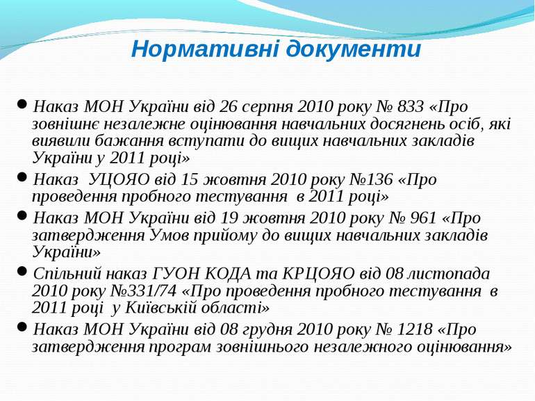 Нормативні документи Наказ МОН України від 26 серпня 2010 року № 833 «Про зов...