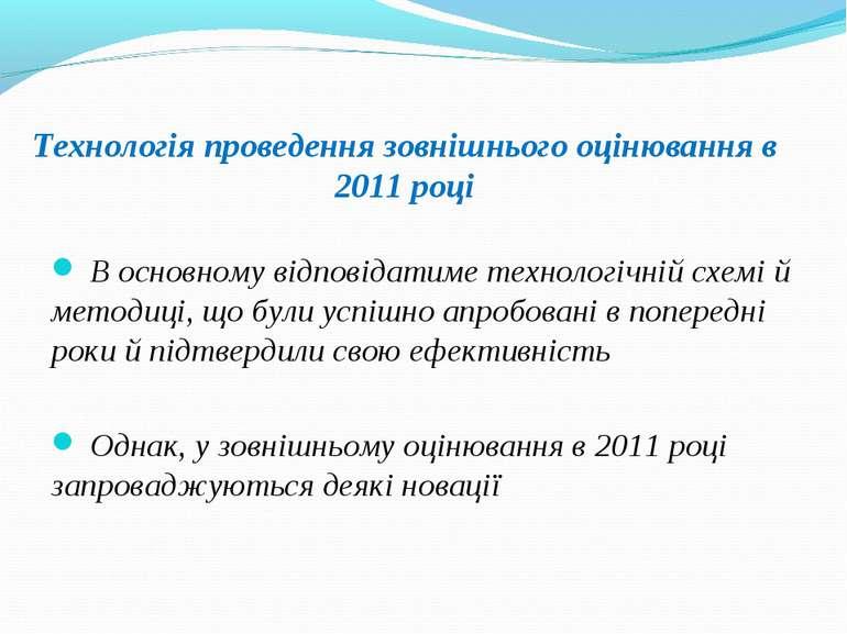 Технологія проведення зовнішнього оцінювання в 2011 році В основному відповід...